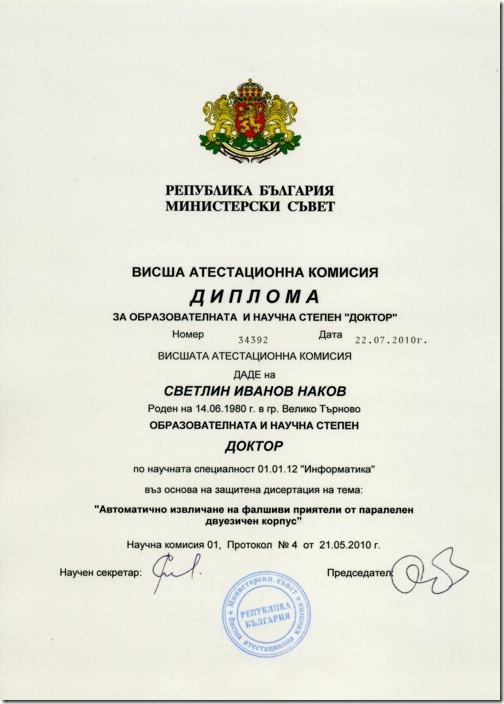 Nakov-PhD-Diploma