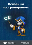 Programming Basics with C# Book - front cover