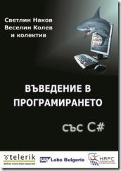 Intro C# book cover