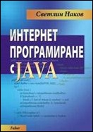 Internet Programming with Java book - by Svetlin Nakov