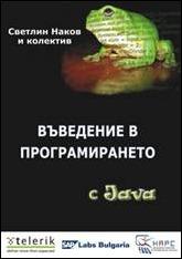 """Книга """"Въведение в програмирането с Java"""" - Светлин Наков"""