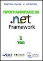 """Книга """"Програмиране за .NET Framework"""" - Светлин Наков"""