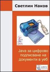 """Книга """"Java за цифрово подписване на документи в уеб"""" - Светлин Наков"""