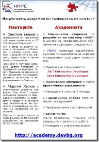 НАРС - реклама на курсовете на Наков