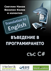 Intro-CSharp-Book-English-translation