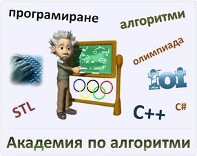 Алго академия - безплатни уроци по състезателно програмиране