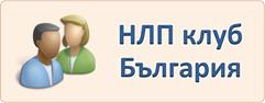 НЛП клуб България