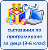състезания по програмиране