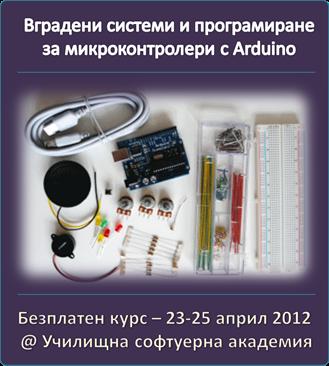 безплатен курс по Ардуино и програмиране за микроконтролери