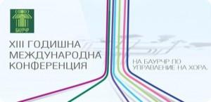 БАУРЧР конференция - май 2012