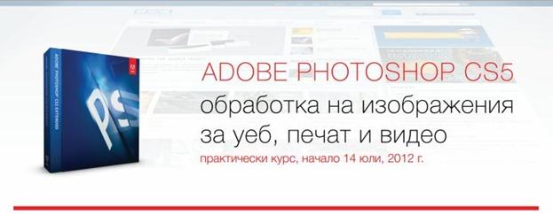 Free Photoshop course at Telerik Academy