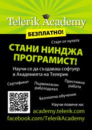 Академия за софтуерни инженери - безплатно обучение и работа