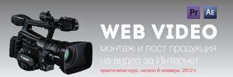 курс видеообработка в софтуерната академия