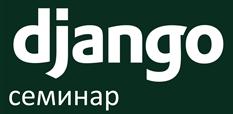 Django-seminar