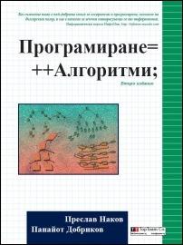 """Книга """"Програмиране=++Алгоритми"""" от Наков и Добриков"""