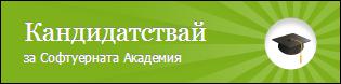 Софтуерна академия на Телерик - качествено обучение безплатно, съвременни технологии и практика, професия и работа