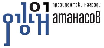"""Президентски награди """"Джон Атанасов"""""""