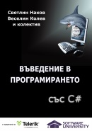 Introduction to Programming with C# book BG - front cover
