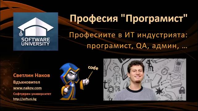 """Професия """"програмист"""" ... и останалите ИТ професии - Наков @ УНСС"""