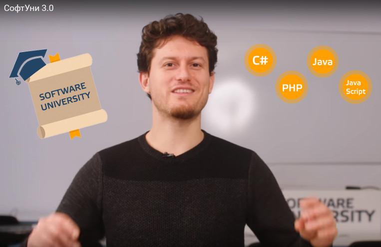 Наков представя СофтУни 3.0