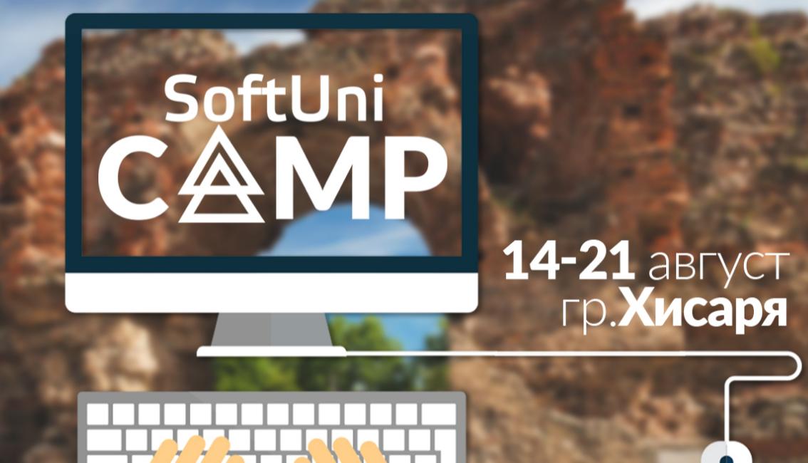 Летен лагер по програмиране SoftUni Camp - Хисаря - 14-21 август 2016